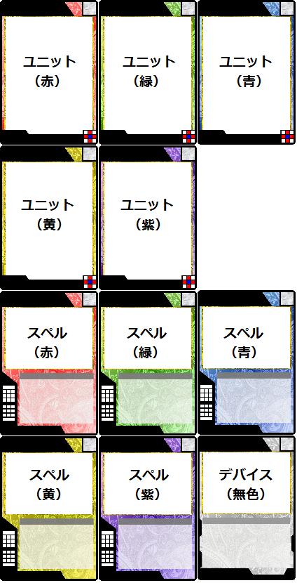 【自作TCG】全カード枠.PNG