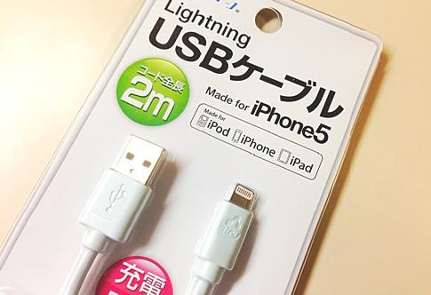 Lightning USBケーブル(2m).jpg
