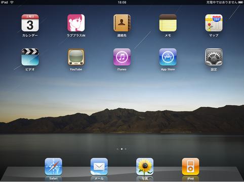 iPad初起動!_1.png