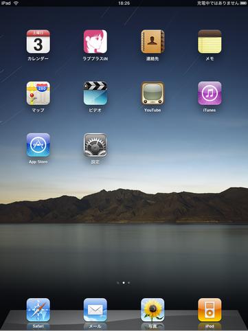 iPad初起動!_2.png
