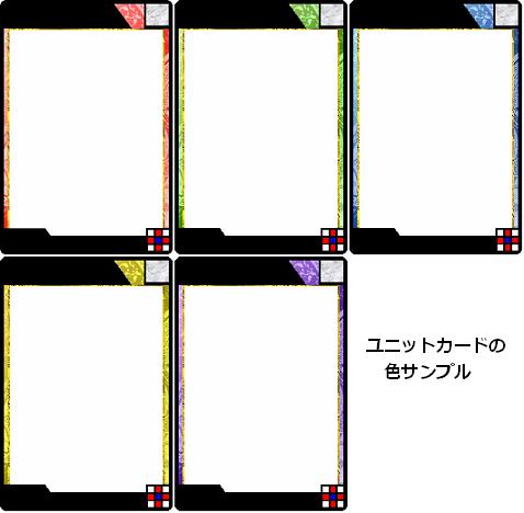 【自作TCG】ユニットカードの色サンプル.PNG