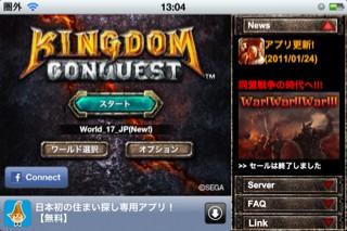 Kingdom Conquest_1.jpg