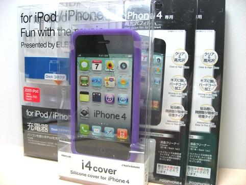 iPhone4用保護フィルム&ケース(ラスタバナナ).JPG